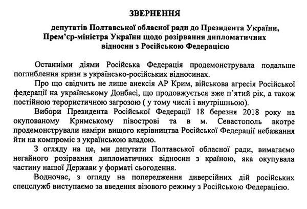 звернення до Президента та Прем'єр-міністра України